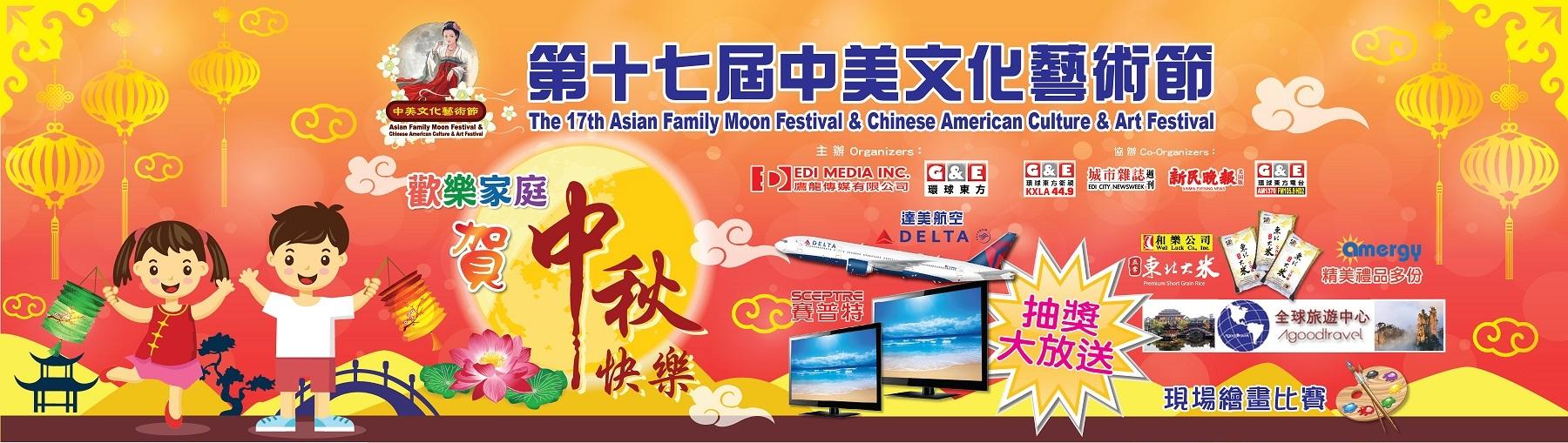 2016_歡樂家庭賀中秋Stage_Banner_24x10_20160910_review_withlogo