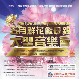 May Flower to Mom Grand Concert