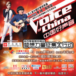 Voice of China North America Auditions