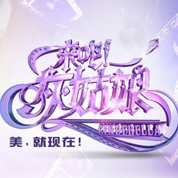 Cinderella Live Broadcast