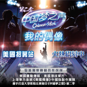 Chinese Idol U.S. Auditions