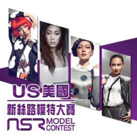 美國新絲路模特大賽
