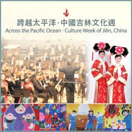 跨越太平洋·中國吉林文化週