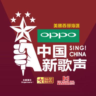 中國新歌聲美國海選