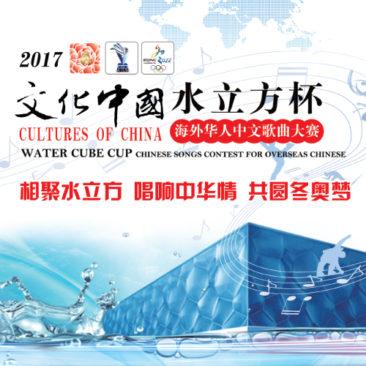 2017文化中國水立方杯海外華人中文歌曲大賽