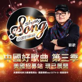 中國好歌曲